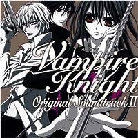 ヴァンパイア騎士 オリジナル・サウンドトラックⅡ
