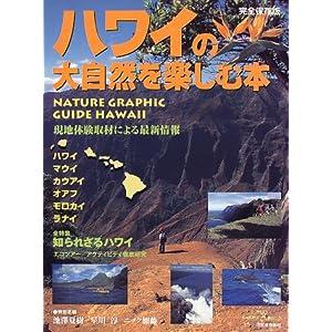 ハワイの大自然を楽しむ本—完全保存版 (KAWADE夢ムック)