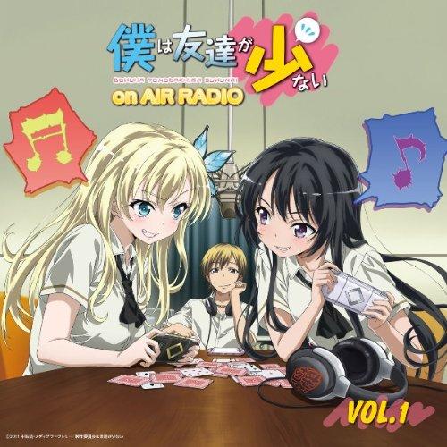ラジオCD「僕は友達が少ない on AIR RADIO」Vol.1