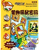 The Mona Mousa Code --Geronimo Stilton 5 (Chinese Edition)