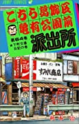 こちら葛飾区亀有公園前派出所 64 (ジャンプ・コミックス)