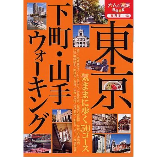 東京下町・山手ウォーキング (大人の遠足BOOK)