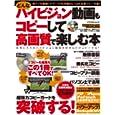 どんなハイビジョン動画もコピーして高画質で楽しむ本 (アスペクトムック) (ムック2009/6/27)
