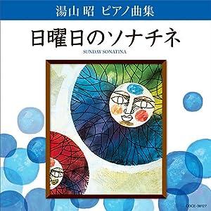 湯山昭 ピアノ曲集 「日曜日のソナチネ」