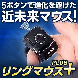 サンワダイレクト リングマウスプラス 指マウス 5ボタン 400-MA040