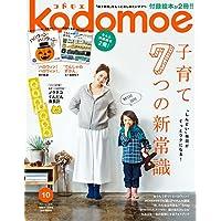 kodomoe 2016年10月号 小さい表紙画像