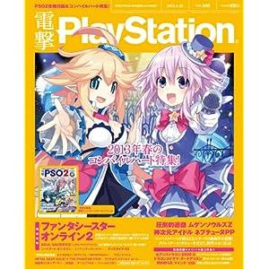 電撃PlayStation (プレイステーション) 2013年 4/25号 [雑誌]