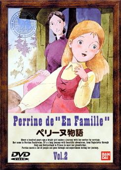 ペリーヌ物語(2) [DVD]