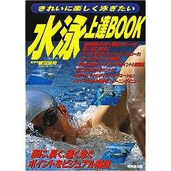 水泳上達BOOK - きれいに楽しく泳ぎたい(飯沼誠司)