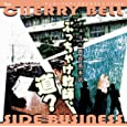 チェリーベルサイドビジネスシリーズvol.3 『チェリベ教育基本法 ぶっちゃけ教師、道?』 ラジオ・サントラ (CD2007)