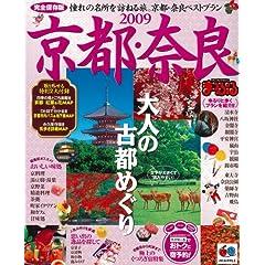 京都・奈良 2009 完全保存版 (マップルマガジン 関西 7)