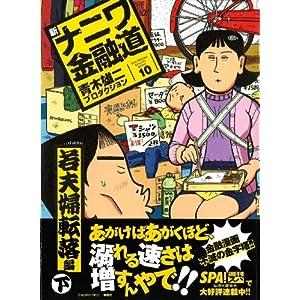 新ナニワ金融道 第10-11巻(続) torrent