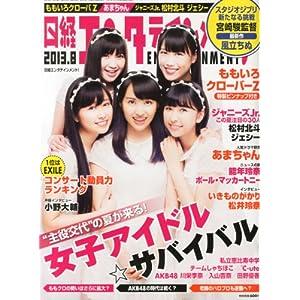 日経エンタテインメント! 2013年 08月号 [雑誌]