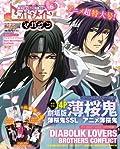 オトメイトマガジンで「薄桜鬼」と「DIABOLIK LOVERS」を大特集