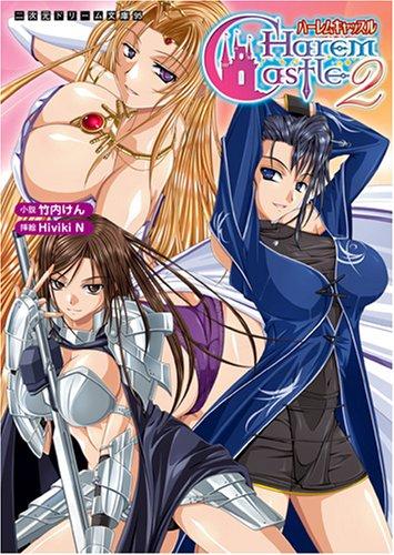 ハーレムキャッスル 2 (二次元ドリーム文庫95):Amazon.co.jp:本