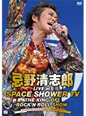 忌野清志郎 LIVE at SPACE SHOWER TV~THE KING OF ROCK SHOW~
