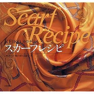 KEIKOカウチのスカーフレシピ―これからの魅力的な装い方
