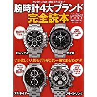 腕時計完全読本 2012年完全読本 小さい表紙画像