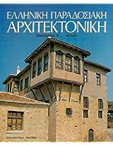 Elliniki Paradosiaki Architektoniki: Makedonia B-thraki: 8 (Greek Traditional Architecture)