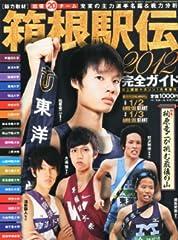 陸上競技マガジン増刊 箱根駅伝2012完全ガイド 2012年 01月号