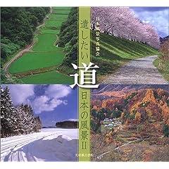 道 (遺したい日本の風景)