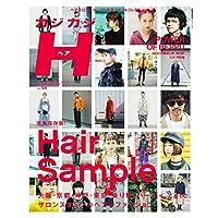 カジカジH 2016年Vol.54 小さい表紙画像