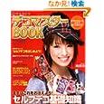デコマスターBOOK (レディブティックシリーズ no. 2751) (ムック2008/11/25)