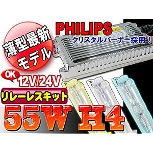 【クリックで詳細表示】超薄型! HIDキット 55W H4 8000K 12V/24V両対応 スライド式Hi/Lo リレーレス付 PHILIPS(OEM) HID フルキット