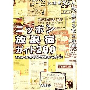 ニッポン放浪宿ガイド200—人生を変える旅、運命を変える宿