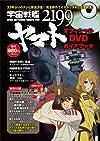 「宇宙戦艦ヤマト2199」ガイドブックが登場、DVDにキャスト映像