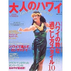 大人のハワイ (2006SUMMER) (Neko mook (946))