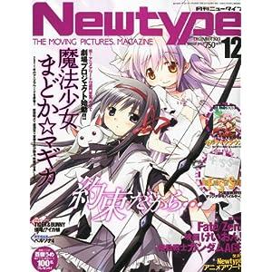 Newtype (ニュータイプ) 2011年 12月号 [雑誌]