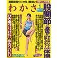 わかさ 2010年 08月号 [雑誌] (2010/6/16)