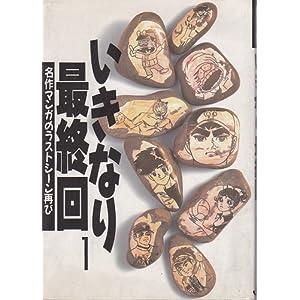 いきなり最終回―名作マンガのラストシーン再び (1)