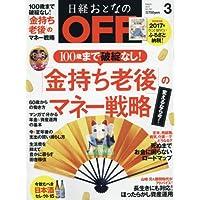 日経おとなのOFF 2017年3月号 小さい表紙画像