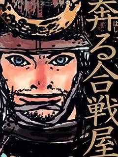 大復活か破滅への道か!?橋下徹総理誕生で日本はこうなる!! vol.2