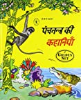 Stories From Panchatantra (hindi)