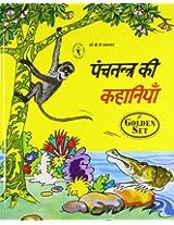 Stories From Panchatantra (hindi)