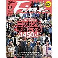 Fine 2016年12月号 小さい表紙画像