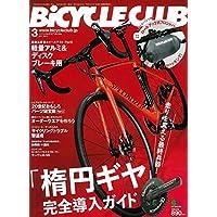 BiCYCLE CLUB 2017年3月号 小さい表紙画像
