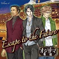オジサマ専科 Vol.6 Escape to the Future~明日への脱出~出演声優情報