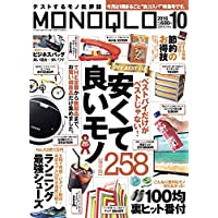 MONOQLO 2016年10月号 小さい表紙画像