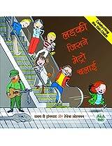 Ladaki Jisane Metro Chalai (Celebrating the Girl-Child!)