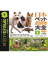 Kaiyodo Capsule Q Museum Japanese Companion Animals (Set of 11 Complete)