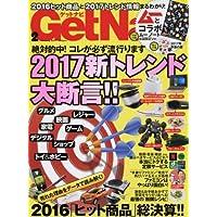 Get Navi 2017年2月号 小さい表紙画像