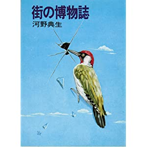 『街の博物誌』(早川書房・文庫,1979)