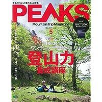 PEAKS 2017年5月号 小さい表紙画像