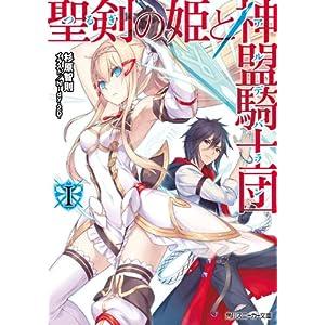 聖剣の姫と神盟騎士団I (角川スニーカー文庫)