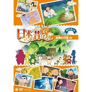 [DVD] ふるさと再生 日本の昔ばなし「因幡の白兎」