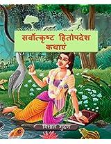 The very best Hitopadesha Tales (Hitopadesha)